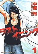 ラストイニング 全44巻 (神尾龍、中原裕)