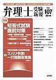 弁理士受験新報〈Vol.107(2014)〉短答式試験直前対策/ズバリ予想!一行問題答案集
