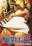 尻を撫でまわしつづけた男 痴漢日記6 [DVD]