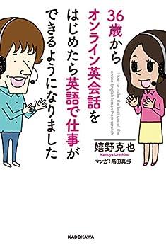 [嬉野 克也, 高田 真弓]の36歳からオンライン英会話をはじめたら英語で仕事ができるようになりました