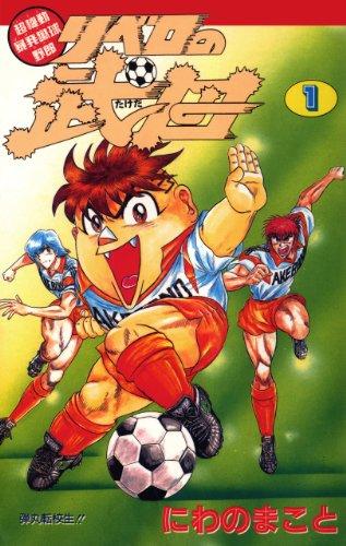 超機動暴発蹴球野郎 リベロの武田 1巻の詳細を見る