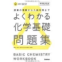 よくわかる化学基礎問題集―授業の理解から入試対策まで (MY BEST)