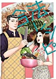 紺田照の合法レシピ(9) (KCデラックス)
