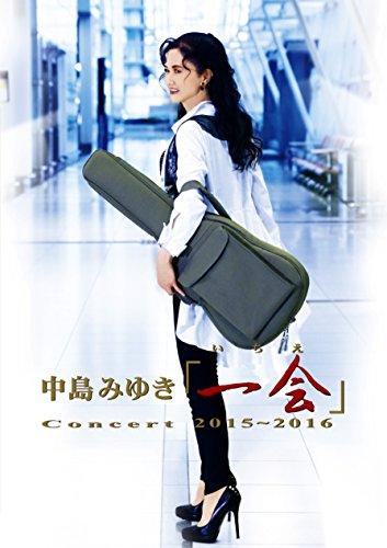 中島みゆきConcert「一会」(いちえ)2015~2016 [DVD]