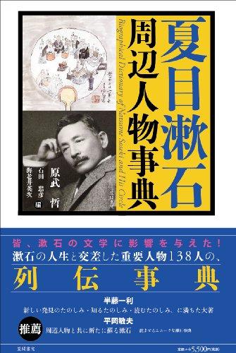夏目漱石周辺人物事典の詳細を見る