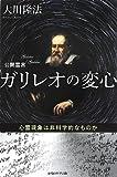 公開霊言 ガリレオの変心 (OR books)
