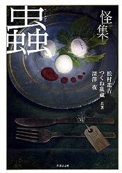 怪集 -蟲- (竹書房恐怖文庫) (竹書房文庫 HO 68)