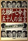 北朝鮮・亡命者五十人の証言