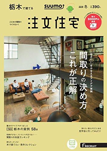 注文住宅を建てるなら SUUMO注文住宅 栃木で建てる  2018年冬号