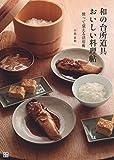 和の台所道具 おいしい料理帖