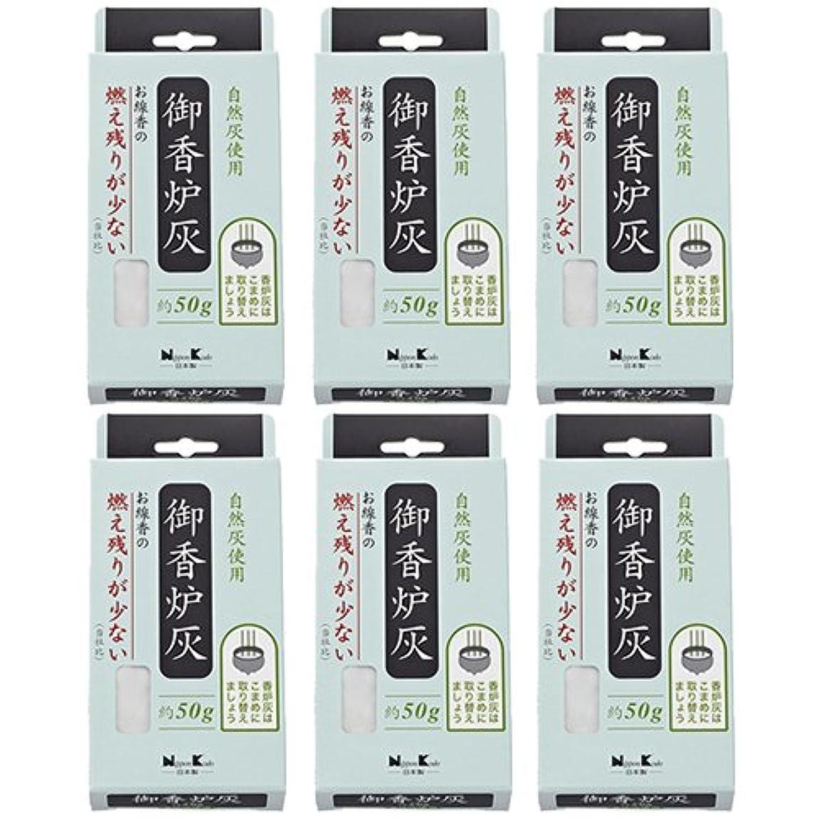 連帯高価な前提条件【日本香堂】香炉 燃え残りが少ない御香炉灰 約50g入 6個セット