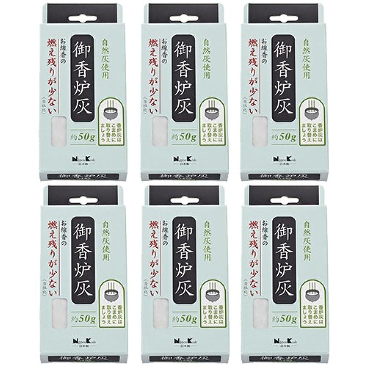 床を掃除する地震インフレーション【日本香堂】香炉 燃え残りが少ない御香炉灰 約50g入 6個セット