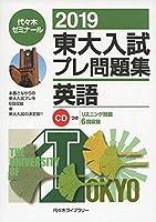 東大入試プレ問題集英語 2019―CDつき