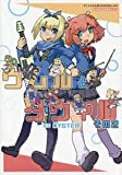 ウムルとタウィル その2 (HJコミックス)