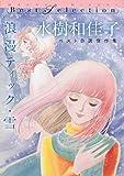 浪漫ティック・雪 水樹和佳子ベスト自選傑作集 (ビームコミックス)