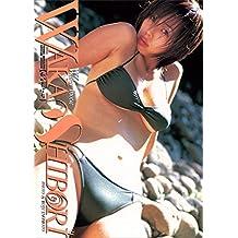 井上和香写真集 WAKASHIBORI (ヤングマガジンピース(写真集))
