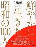 文藝春秋増刊 鮮やかに生きた昭和の100人 2013年 05月号 [雑誌]