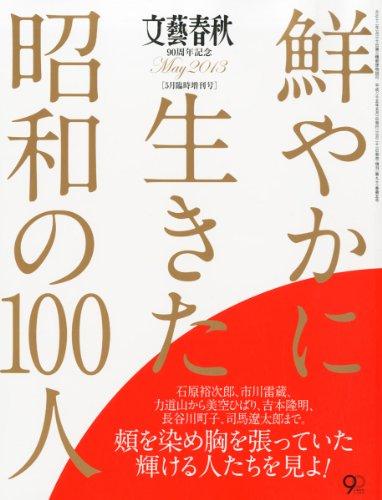 文藝春秋増刊 鮮やかに生きた昭和の100人 2013年 05月号 [雑誌]の詳細を見る