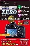 ETSUMI 液晶保護フィルム ZERO Canon EOS 5D MarkIV専用 E-7350
