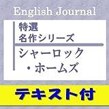 名作シリーズ シャーロック・ホームズ【スクリプトPDF(英文&対訳)付】(アルク) [ダウンロード]
