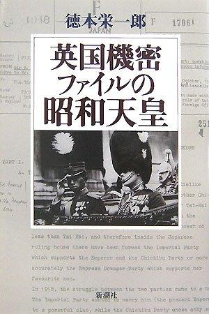 英国機密ファイルの昭和天皇の詳細を見る