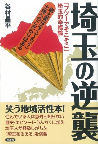 埼玉の逆襲 (笑う地域活性化本)
