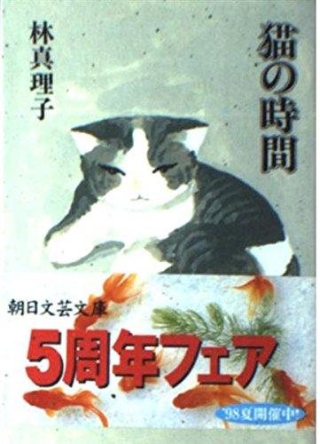猫の時間 (朝日文芸文庫)の詳細を見る