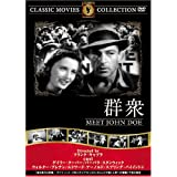 群衆 [DVD] FRT-203