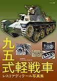 九五式軽戦車 レストアディテール写真集