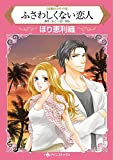 ふさわしくない恋人 (HQ comics ホ 3-1 結婚のメリット 2)
