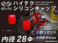 ハイテクノロジー シリコン キャップ 内径 28Φ 2個1セット レッド ロゴマーク無し 汎用品