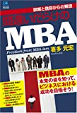間違いだらけのMBA (光文社ペーパーバックス)