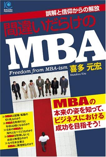 間違いだらけのMBA (光文社ペーパーバックス)の詳細を見る