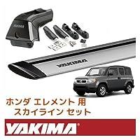 [YAKIMA 正規品] ホンダ エレメント フィックスポイント付き車両に適合 (スカイラインタワー・ランディングパッド9×2・ジェットストリームバーM) シルバー