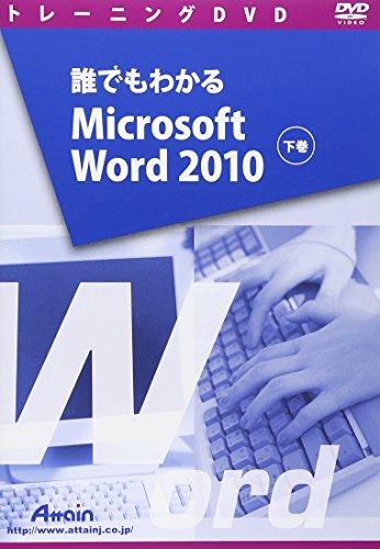 誰でもわかるMicrosoft Word 2010 下巻
