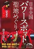日本全国 聖地めぐり (新人物往来社文庫)
