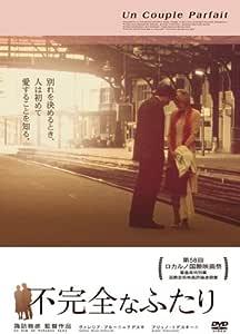 不完全なふたり [DVD]