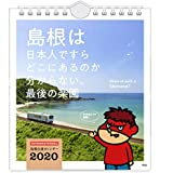 「島根×鷹の爪 自虐カレンダー2020 INTERNATIONAL(卓上版)」