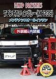 スズキ ワゴンR スティングレー(MH23S) メンテナンスオールインワンDVD Vol.1