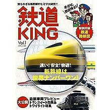 鉄道KING Vol.1
