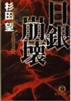 日銀崩壊 (徳間文庫)