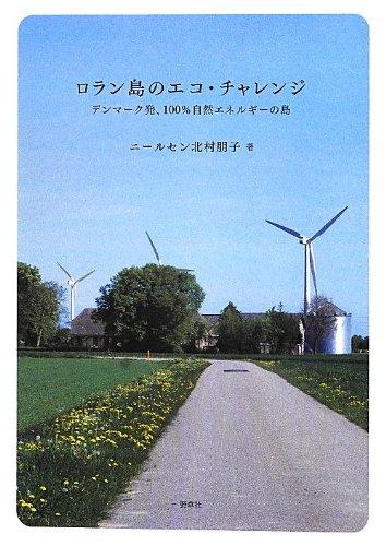 ロラン島のエコ・チャレンジ―デンマーク発、100%自然エネルギーの島の詳細を見る