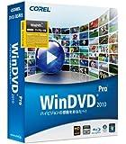 Corel WinDVD Pro 2010 特別優待/アップグレード版