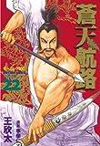 蒼天航路(22) (モーニングコミックス)