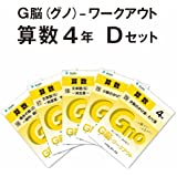 G脳(グノ)-ワークアウト4年算数 Dセット(No.16~20)