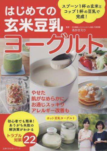 はじめての玄米豆乳ヨーグルト―初心者でも簡単! ありがち失敗の解決策がわかるトラブル対策22 (主婦の友生活シリーズ)