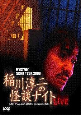 MYSTERY NIGHT TOUR 2006 稲川淳二の怪談ナイトライブ盤 [DVD]
