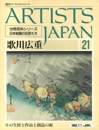 週刊アーティスト・ジャパン(ARTISTS JAPAN) No.21 歌川広重(分冊百科シリーズ日本絵画の巨匠たち)