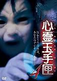 心霊玉手匣4 [DVD]