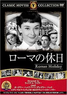 ローマの休日 [DVD] FRT-096